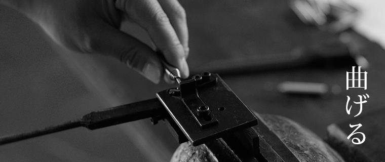 ばねを曲げる加工の写真