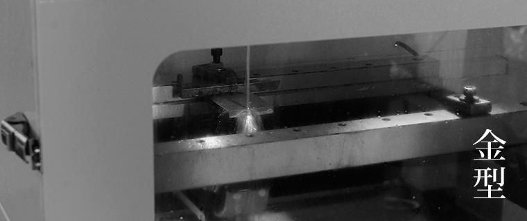 金型の機械写真